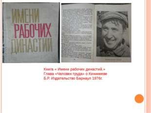 Книга « Имени рабочих династий.» Глава «Человек труда» о Киникееве Б.Р. Издат