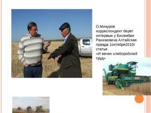 О.Микуров корреспондент берет интервью у Бисембая Рахимовича.Алтайская правда