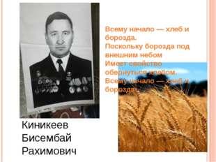 Киникеев Бисембай Рахимович Всему начало — хлеб и борозда. Поскольку борозда
