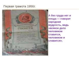 Первая грамота 1956г. А без труда нет и плода — говорит народная мудрость, ве