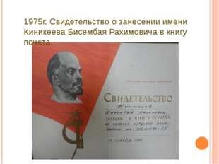 1975г. Свидетельство о занесении имени Киникеева Бисембая Рахимовича в книгу