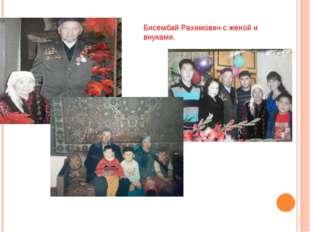 Бисембай Рахимович с женой и внуками.