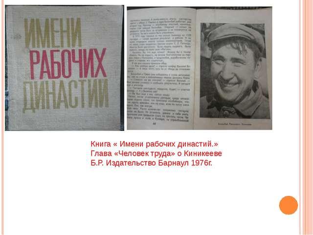 Книга « Имени рабочих династий.» Глава «Человек труда» о Киникееве Б.Р. Издат...