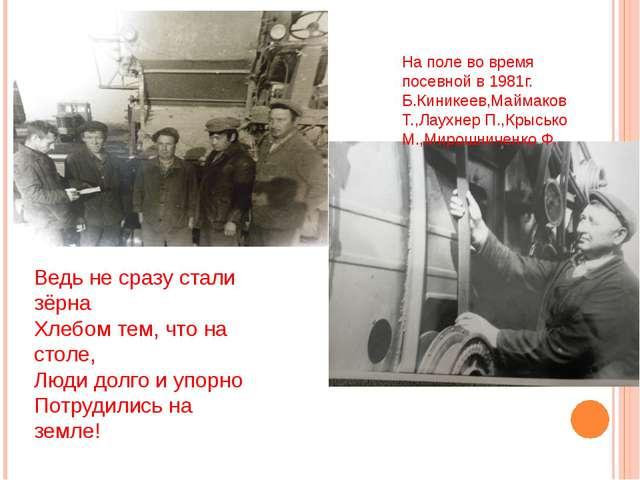 На поле во время посевной в 1981г. Б.Киникеев,Маймаков Т.,Лаухнер П.,Крысько...