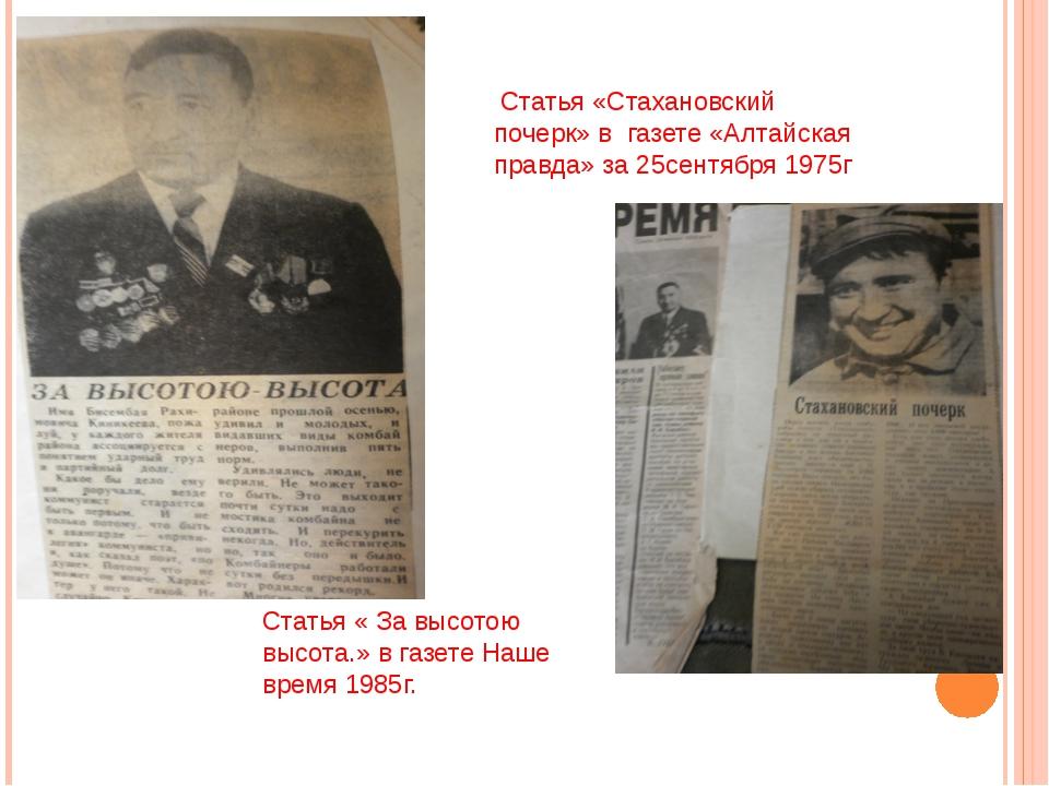 Статья « За высотою высота.» в газете Наше время 1985г. Статья «Стахановский...