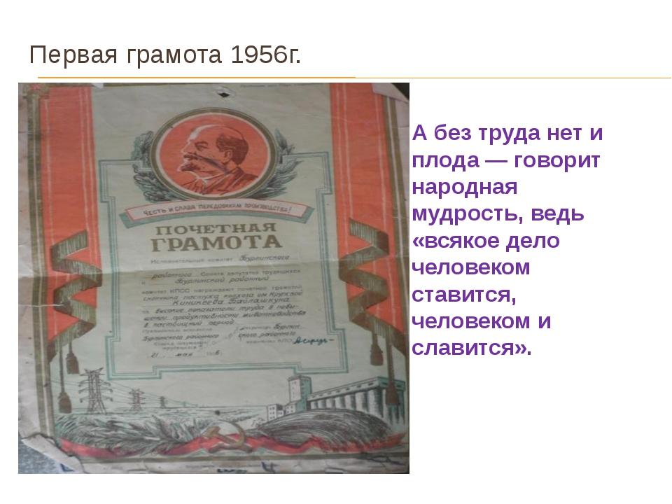 Первая грамота 1956г. А без труда нет и плода — говорит народная мудрость, ве...