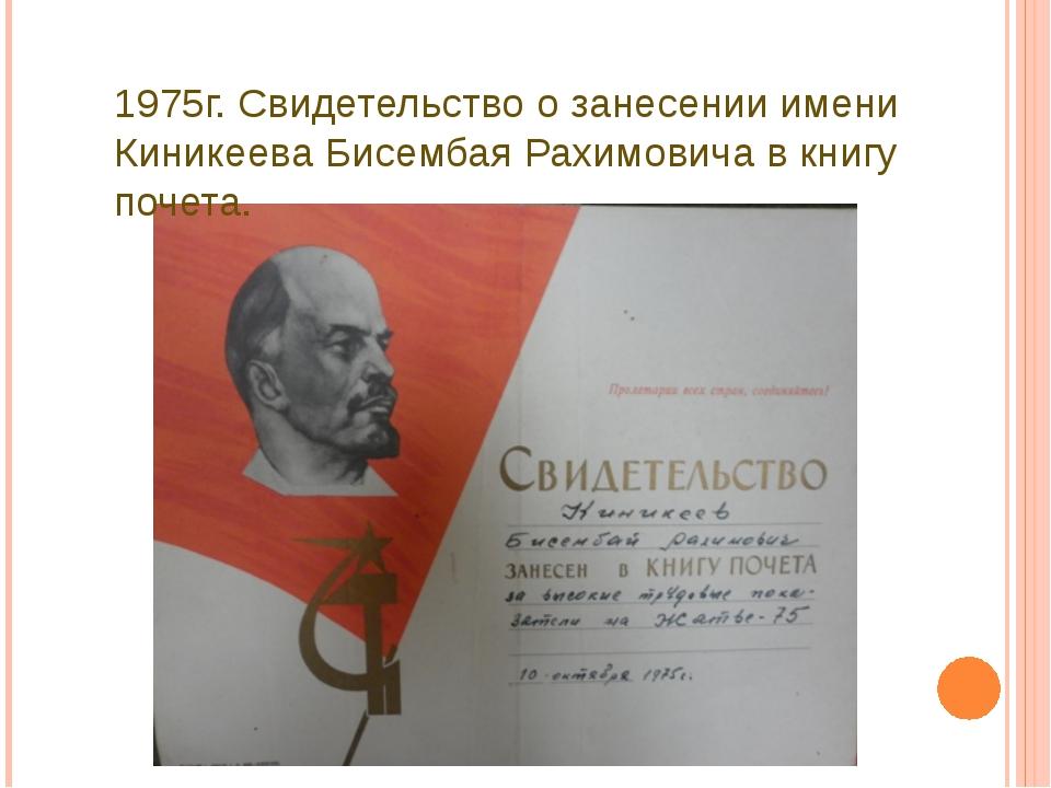 1975г. Свидетельство о занесении имени Киникеева Бисембая Рахимовича в книгу...