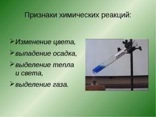 Признаки химических реакций: Изменение цвета, выпадение осадка, выделение теп