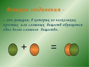 – это реакции, в которых из нескольких простых или сложных веществ образуется