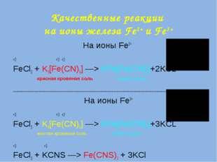 Качественные реакции на ионы железа Fe2+ и Fe3+ На ионы Fe2+ +2 +3 +2 FeCl2 +