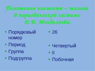 Положение элемента – железа в периодической системе Д.И. Менделеева. Порядков