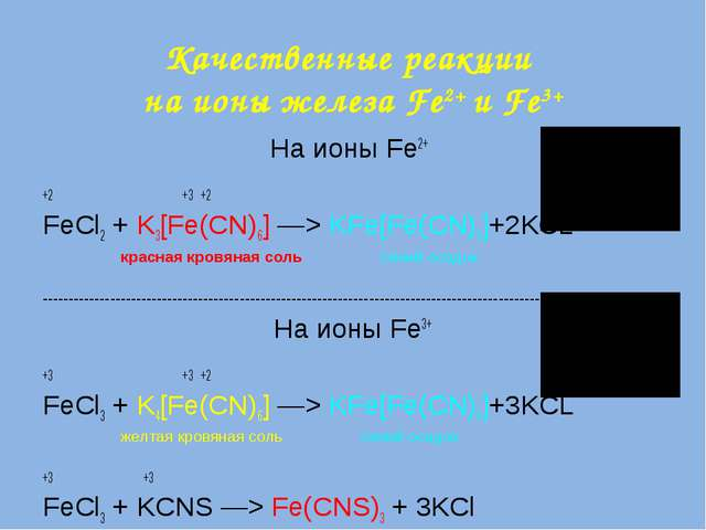 Качественные реакции на ионы железа Fe2+ и Fe3+ На ионы Fe2+ +2 +3 +2 FeCl2 +...