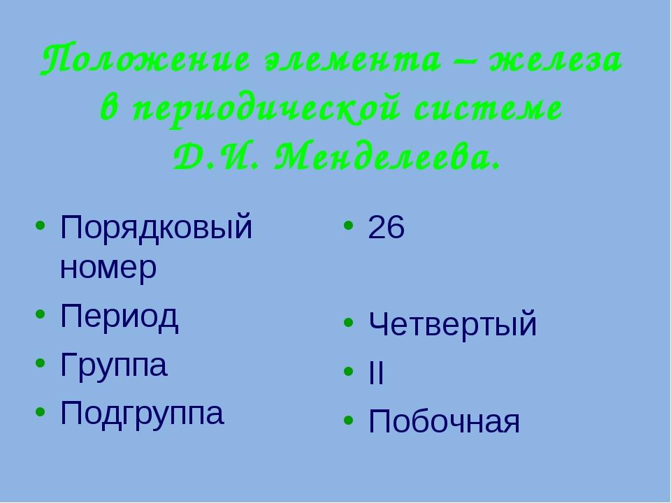 Положение элемента – железа в периодической системе Д.И. Менделеева. Порядков...