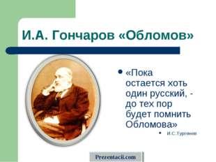 И.А. Гончаров «Обломов» «Пока остается хоть один русский, - до тех пор будет