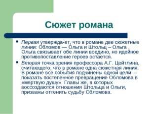 Сюжет романа Первая утверждает, что в романе две сюжетные линии: Обломов — О