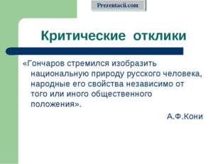 Критические отклики «Гончаров стремился изобразить национальную природу русск
