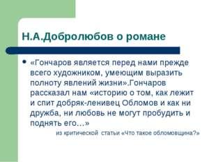 Н.А.Добролюбов о романе «Гончаров является перед нами прежде всего художником