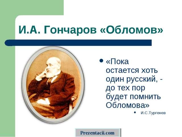 И.А. Гончаров «Обломов» «Пока остается хоть один русский, - до тех пор будет...