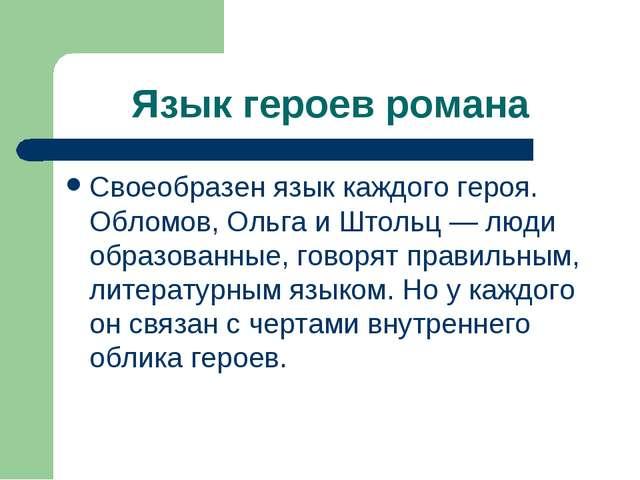 Язык героев романа Своеобразен язык каждого героя. Обломов, Ольга и Штольц —...