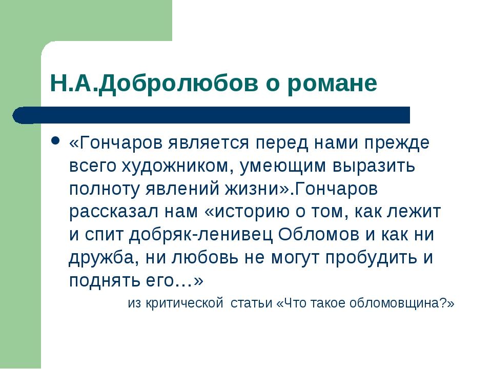 Н.А.Добролюбов о романе «Гончаров является перед нами прежде всего художником...