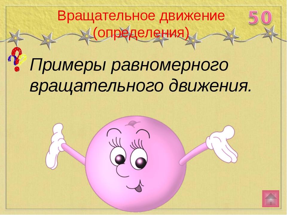 Вращательное движение (определения) Период вращения – это… физическая величи...
