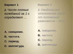 Вариант 1 2. Число полных колебаний за 1 с определяет … смещение. частота. пе