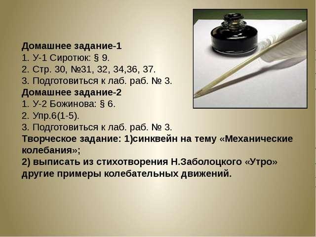 Домашнее задание-1 1. У-1 Сиротюк: § 9. 2. Стр. 30, №31, 32, 34,36, 37. 3. П...