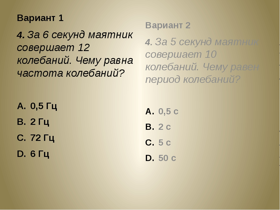 Вариант 1 4. За 6 секунд маятник совершает 12 колебаний. Чему равна частота к...