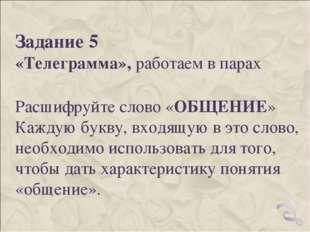 Задание 5 «Телеграмма», работаем в парах Расшифруйте слово «ОБЩЕНИЕ» Каждую б