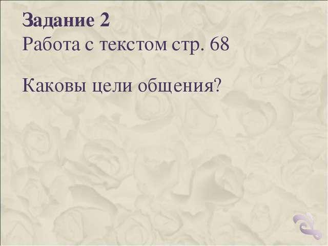 Задание 2 Работа с текстом стр. 68 Каковы цели общения?