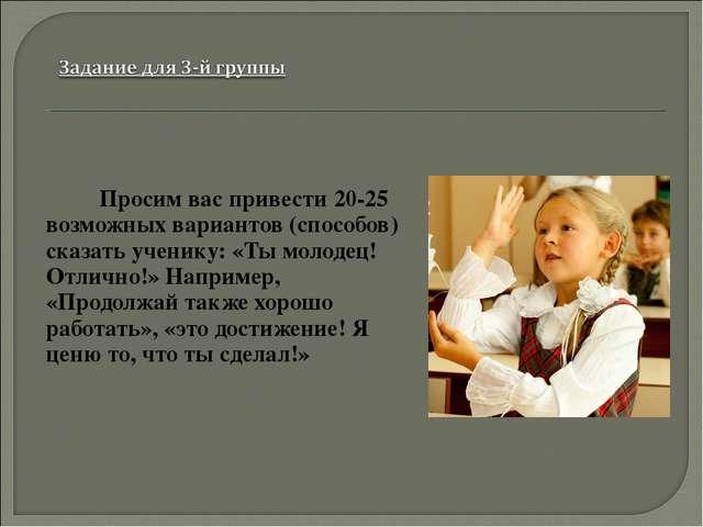 Просим вас привести 20-25 возможных вариантов (способов) сказать ученик...