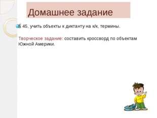 Домашнее задание § 45, учить объекты к диктанту на к/к, термины. Творческое з