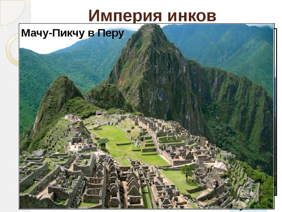 Империя инков Куско Мачу-Пикчу в Перу