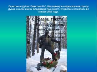 Памятник в Дубне .Памятник В.С. Высоцкому в подмосковном городе Дубна на алее
