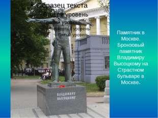 Памятник в Москве. Бронзовый памятник Владимиру Высоцкому на Страстном бульва