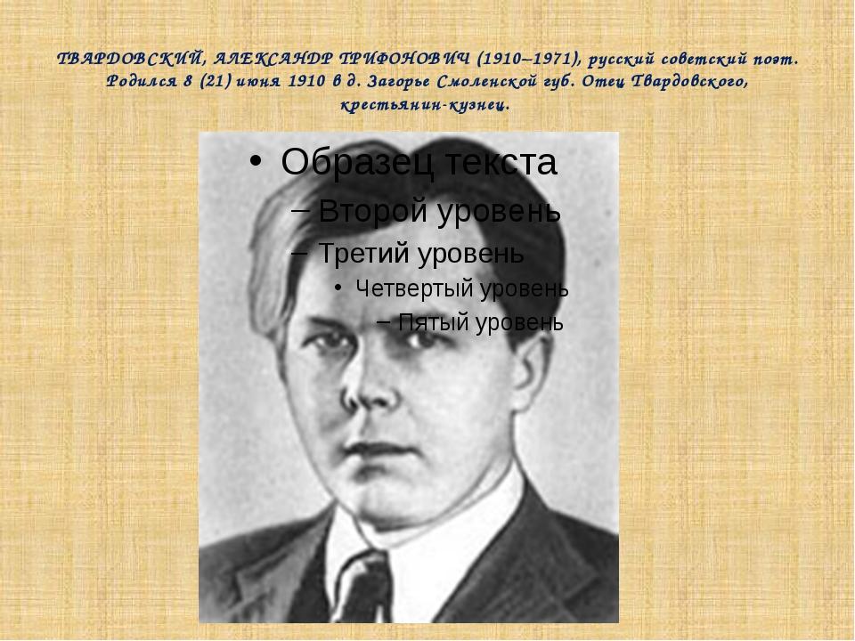 ТВАРДОВСКИЙ, АЛЕКСАНДР ТРИФОНОВИЧ (1910–1971), русский советский поэт. Родилс...