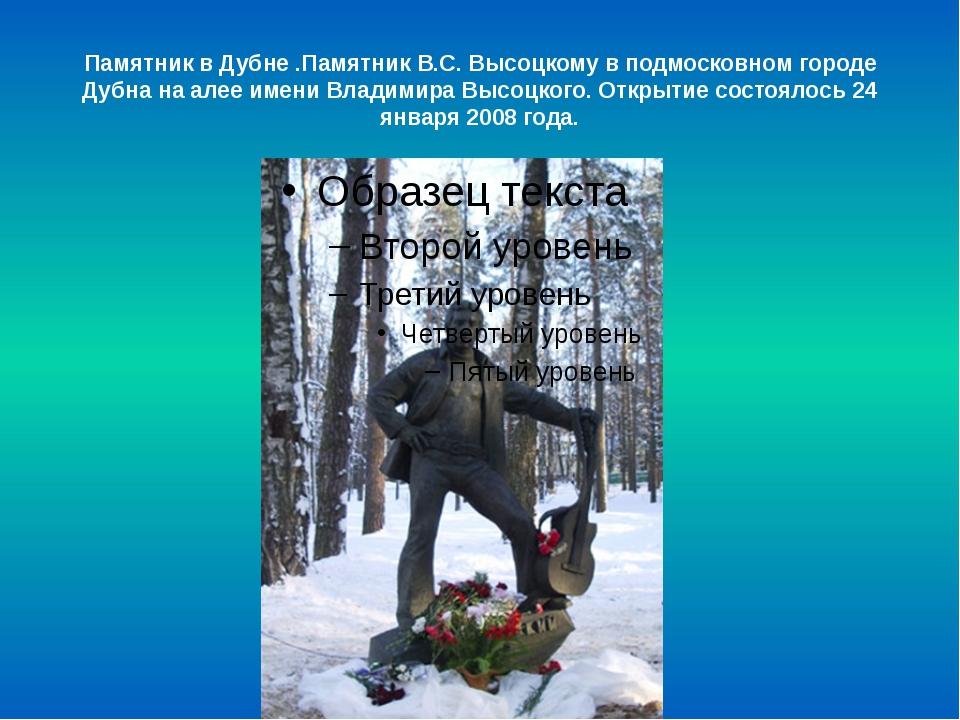 Памятник в Дубне .Памятник В.С. Высоцкому в подмосковном городе Дубна на алее...