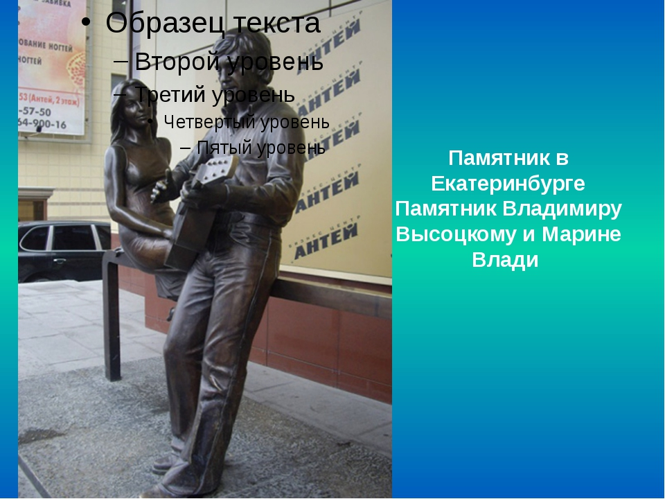 Памятник в Екатеринбурге Памятник Владимиру Высоцкому и Марине Влади