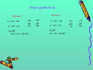 Реши уравнения Вариант 1 Вариант 2 Х + 436 = 900 Х + 305 = 401 Х = 900 - 436
