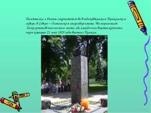 Памятники и бюсты сохраняются во владикавказском Пушкинском сквере, в Северо
