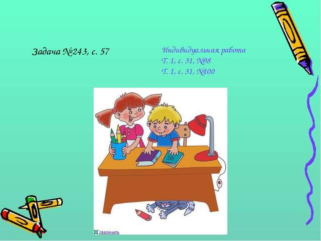 Задача № 243, с. 57 Индивидуальная работа Т. 1, с. 31, №98 Т. 1, с. 31, №100