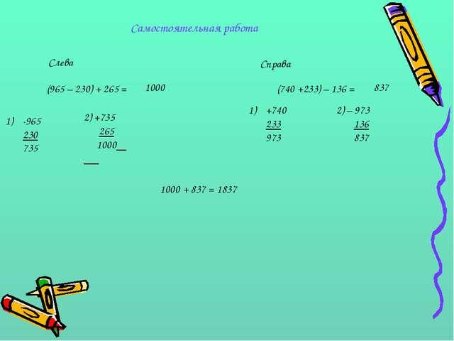 Самостоятельная работа Слева Справа (965 – 230) + 265 = (740 +233) – 136 = -9...