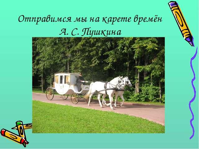 Отправимся мы на карете времён А. С. Пушкина