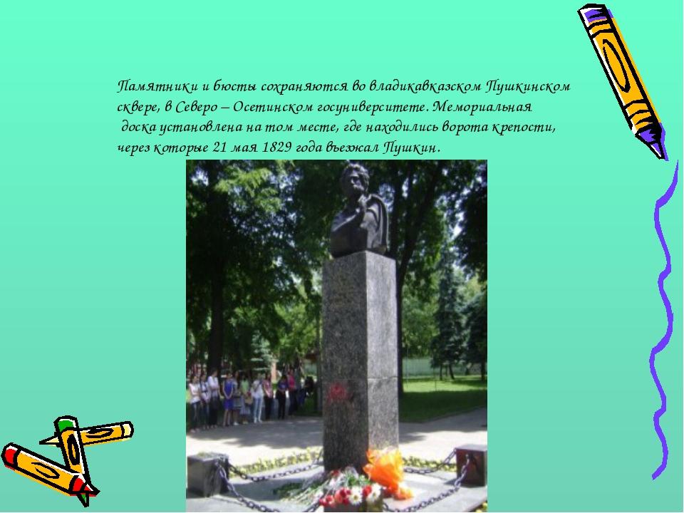 Памятники и бюсты сохраняются во владикавказском Пушкинском сквере, в Северо...