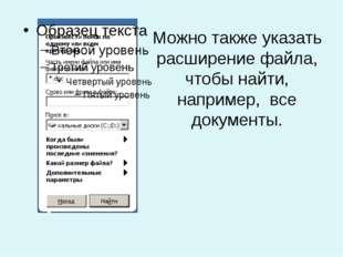 Можно также указать расширение файла, чтобы найти, например, все документы.