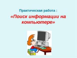 Практическая работа : «Поиск информации на компьютере»
