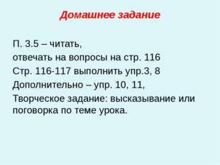 Домашнее задание П. 3.5 – читать, отвечать на вопросы на стр. 116 Стр. 116-11