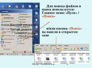 Автор - Флеонов В.В. Для поиска файлов и папок используется: Главное меню «П