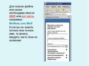 Для поиска файла или папки необходимо ввести ИМЯ или его часть, например: Мод