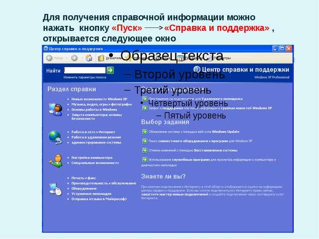 Для получения справочной информации можно нажать кнопку «Пуск» «Справка и под...